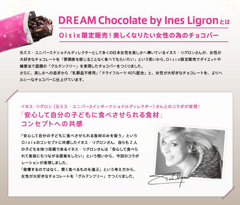 DREAM Chocolate by Ines Ligronとは Oisix限定販売!美しくなりたい女性の為のチョコバー