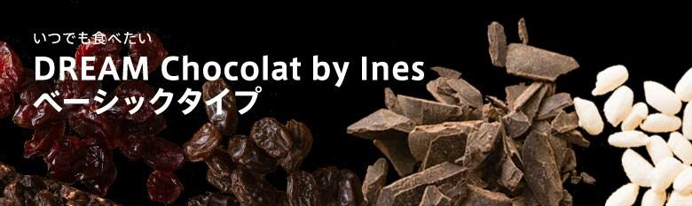 いつでも食べたいDREAM Chocolat by Inesベーシックタイプ