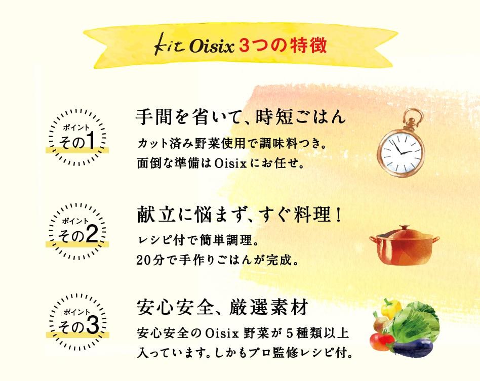 Kit Oisix3つの特徴