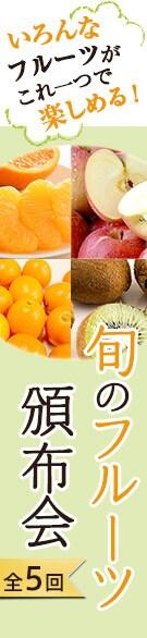 旬のフルーツ頒布会