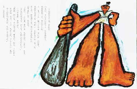 田島征三の画像 p1_2