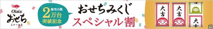 Oisixおせち2017