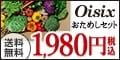 【oisix】(おいしっくす)お試しセット購入